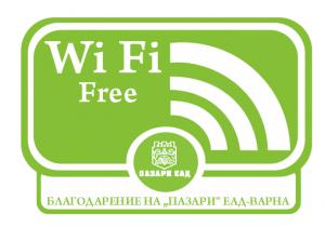 Wi-Fi_Pazari